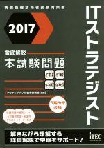 徹底解説ITストラテジスト本試験問題(情報処理技術者試験対策書)(2017)(単行本)