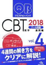 クエスチョン・バンク CBT 2018 プール問題 連問編(Vol.4)(単行本)