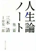 人生論ノート他二篇角川ソフィア文庫