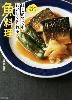 はじめてでもおいしく作れる魚料理 教えて!笠原さん(単行本)