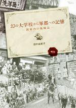 幻の大学校から軍都への記憶 国府台の地域誌(単行本)