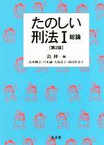 たのしい刑法 第2版 総論(Ⅰ)(単行本)
