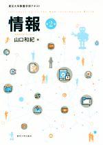 情報 第2版 東京大学教養学部テキスト(単行本)