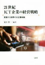21世紀ICT企業の経営戦略 変貌する世界の大企業体制(龍谷大学社会科学研究所叢書第114巻)(単行本)