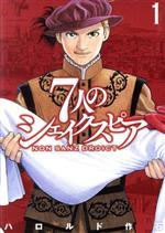 7人のシェイクスピア NON SANZ DROICT(1)(ヤングマガジンKCSP)(大人コミック)
