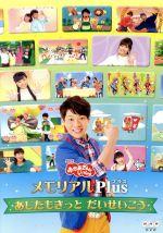 「おかあさんといっしょ」メモリアルPlus~あしたもきっと だいせいこう~(通常)(DVD)