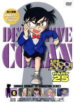 名探偵コナン PART25 Vol.6(通常)(DVD)