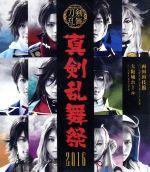 ミュージカル『刀剣乱舞』 ~真剣乱舞祭 2016~(Blu-ray Disc)(BLU-RAY DISC)(DVD)