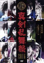 ミュージカル『刀剣乱舞』 ~真剣乱舞祭 2016~(通常)(DVD)