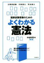 国家試験受験のための よくわかる憲法 第6版 公務員試験/行政書士/司法書士(単行本)
