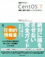 標準テキスト CentOS7 構築・運用・管理パーフェクトガイド(単行本)