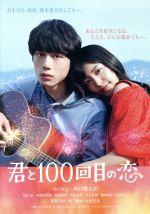 映画「君と100回目の恋」(通常版)(通常)(DVD)