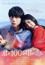 映画「君と100回目の恋」(通常版)(Blu-ray Disc)(BLU-RAY DISC)(DVD)