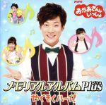 NHKおかあさんといっしょ メモリアルアルバム Plus(プラス) やくそくハーイ!(通常)(CDA)