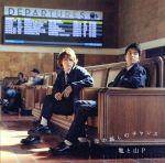 背中越しのチャンス(初回限定盤1)(DVD付)(DVD、歌詞カード(8面)付)(通常)(CDS)