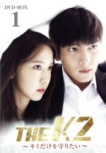 THE K2 ~キミだけを守りたい~ DVD-BOX1(通常)(DVD)
