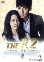 THE K2 ~キミだけを守りたい~ DVD-BOX2(通常)(DVD)