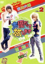 声優だって旅します the 2nd VOL.2 浪川大輔 蒼井翔太 宮城編(通常)(DVD)