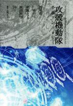 攻殻機動隊小説アンソロジー(単行本)