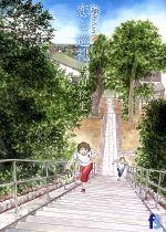 海街diary 恋と巡礼(8)(フラワーズC)(大人コミック)