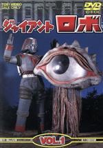 ジャイアントロボ VOL.1(通常)(DVD)