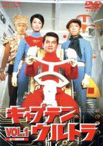 キャプテンウルトラ VOL.1(通常)(DVD)