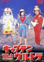 キャプテンウルトラ VOL.2<完>(通常)(DVD)