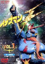イナズマンF(フラッシュ) VOL.1(通常)(DVD)