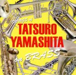 TATSURO YAMASHITA on BRASS ~山下達郎作品集 ブラスアレンジ~(通常)(CDA)