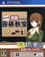 だれでも初段になれる囲碁教室(ゲーム)