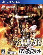 三國志13 with パワーアップキット(ゲーム)