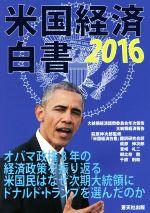 米国経済白書(2016)(単行本)