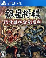 銀星将棋 阿吽闘神金剛雷斬(ゲーム)