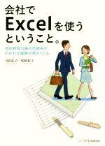 会社でExcelを使うということ。 会社特有の表の仕組みがわかれば業務が見えてくる(単行本)