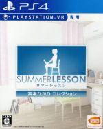 【PSVR専用】サマーレッスン:宮本ひかり コレクション(ゲーム)