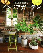 緑と空間を楽しむインドアガーデン(単行本)