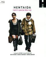 変態だ(Blu-ray Disc)(BLU-RAY DISC)(DVD)