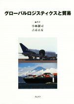 グローバルロジスティクスと貿易(単行本)