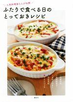 ふたりで食べる日のとっておきレシピ 人気料理家5人が伝授(講談社のお料理BOOK)(単行本)