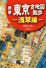 携帯 東京古地図散歩 浅草編(単行本)