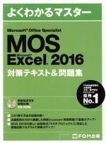 Microsoft Office Specialist Micrsoft Excel 2016対策テキスト&問題集(よくわかるマスター)(CD-ROM付)(単行本)