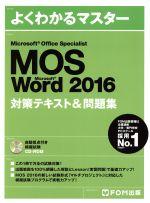Microsoft Office Specialist Micrsoft Word 2016対策テキスト&問題集(よくわかるマスター)(CD-ROM付)(単行本)