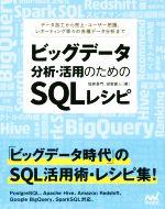 ビッグデータ分析・活用のためのSQLレシピ データ加工から売上・ユーザー把握、レポーティング等々の各種データ分析まで(単行本)