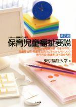保育児童福祉要説 第五版 レポート・試験はこう書く(単行本)