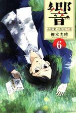 響~小説家になる方法~(6)(ビッグCスペリオール)(大人コミック)