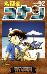 名探偵コナン(92)(サンデーC)(少年コミック)