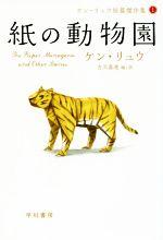 紙の動物園 ケン・リュウ短篇傑作集 1(ハヤカワ文庫SF)(文庫)