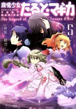"""魔法少女たると☆マギカ The Legend of """"Jeanne d' Arc""""(5)(まんがタイムきららC)(大人コミック)"""