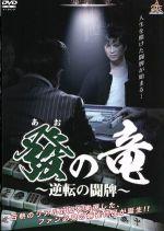 發の竜~逆転の闘牌~(通常)(DVD)