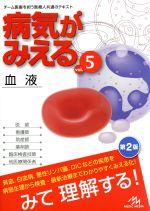 病気がみえる 血液 第2版(vol.5)(単行本)
